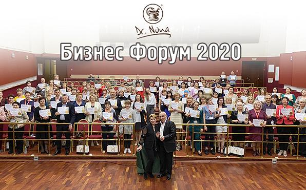 Зимовий бізнес форум в Москві 2020