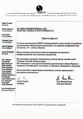 Консульство Еврейских Общинных организаций «Cojeco», Феликс Френкель