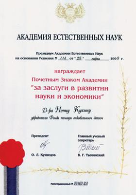 Академия естественных наук