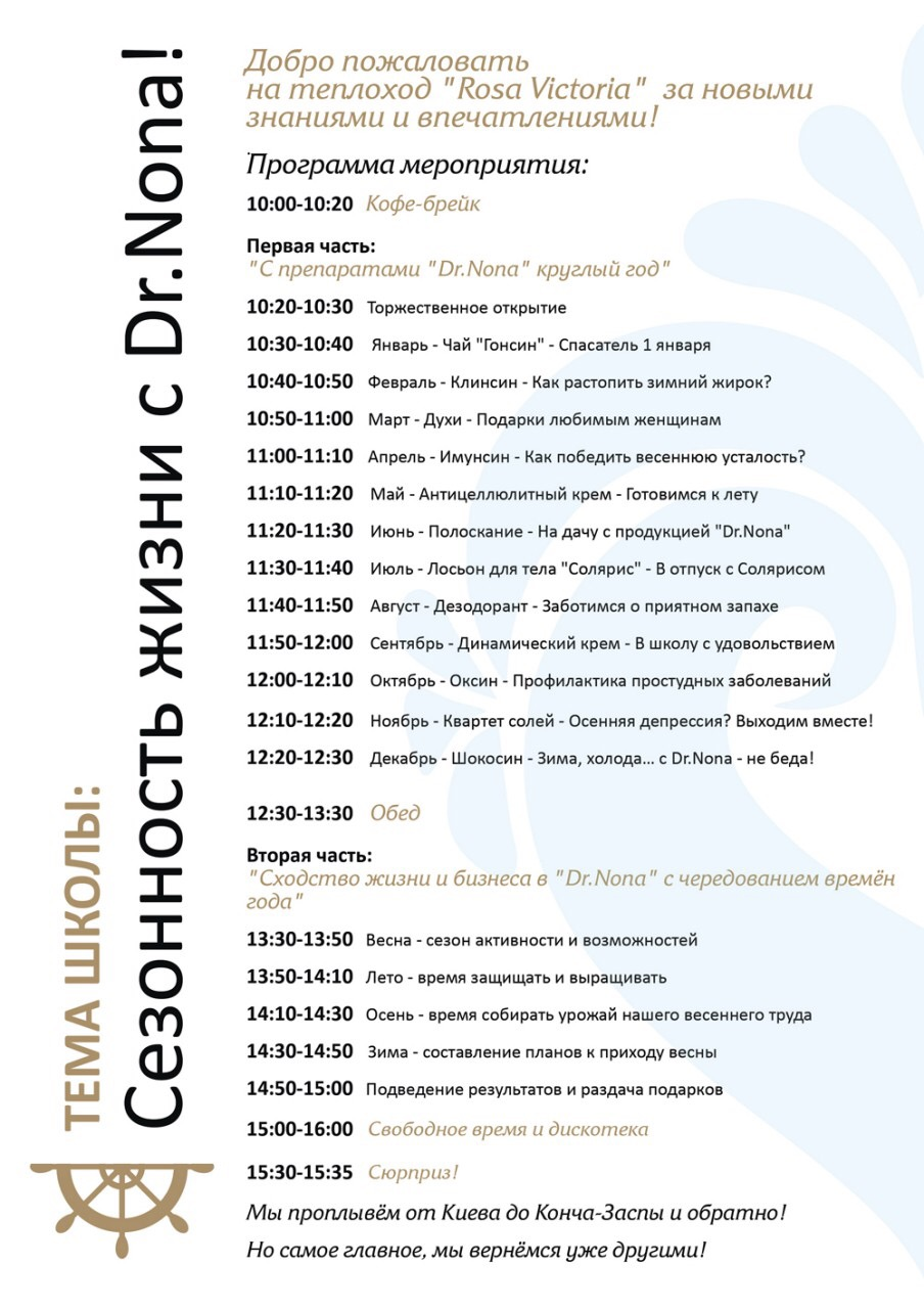 Додаткова інформація для учасників Виїзної школи на теплоході по Дніпру 16  червня c41f5b9533448