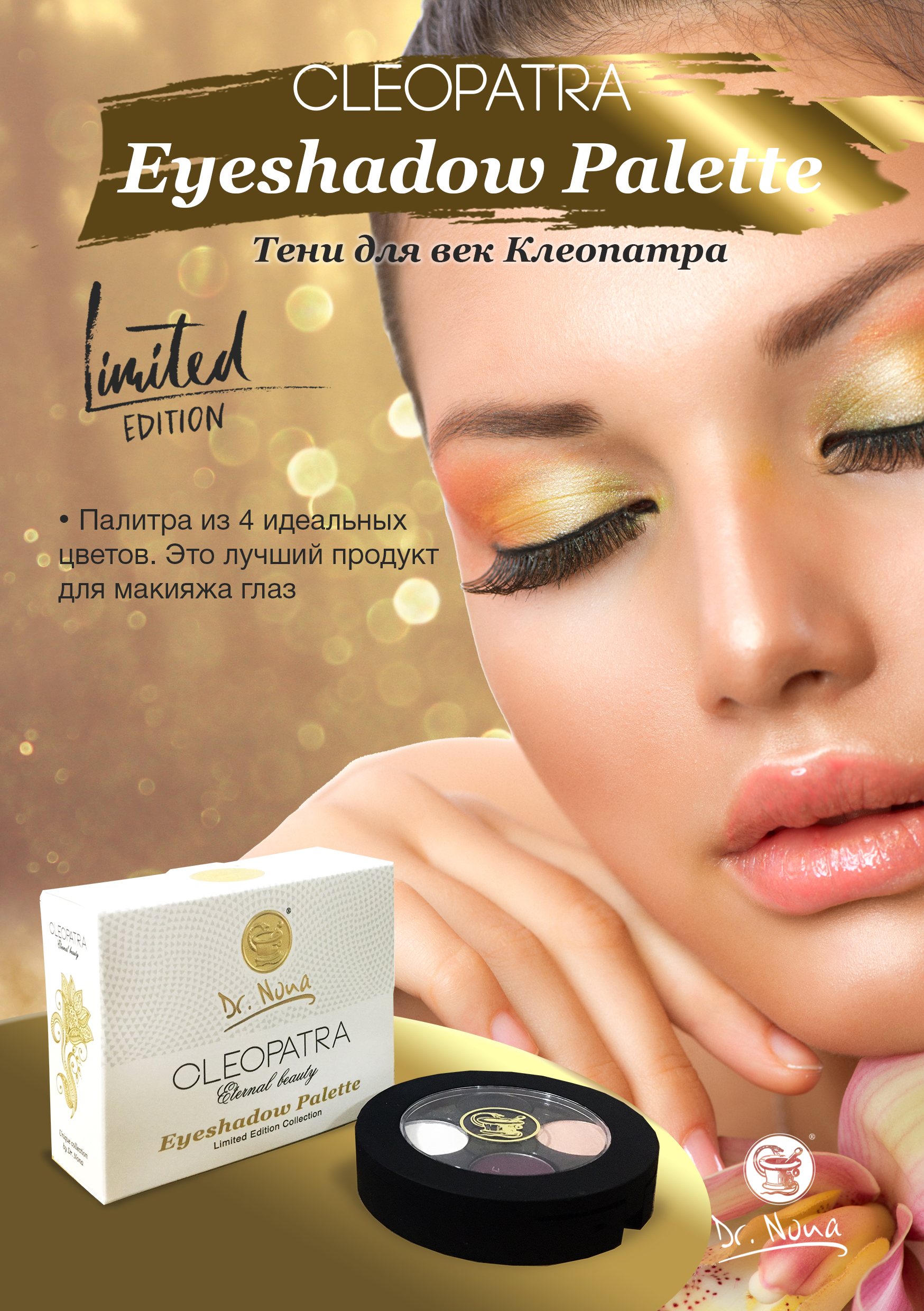 Новый препарат. Тени Клеопатра (Eyeshadow Palette Cleopatra). Limited Edition