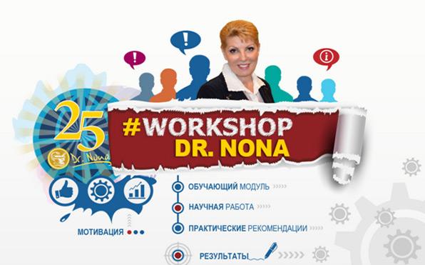 """WORKSHOP#1 на тему: """"Особенности препаратов Dr.Nona"""""""