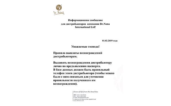 Правила выплаты вознаграждений дистрибьюторам