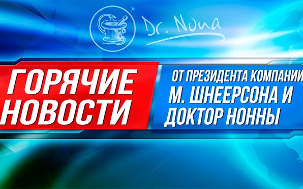 Горячие новости от президента компании Dr.Nona Михаила Шнеерсона и Доктор Нонны