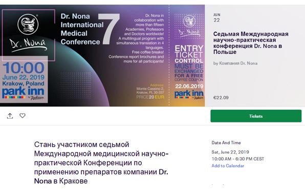 Пошаговая инструкция для приобретения билетов на 7 медицинскую конференцию в Краков