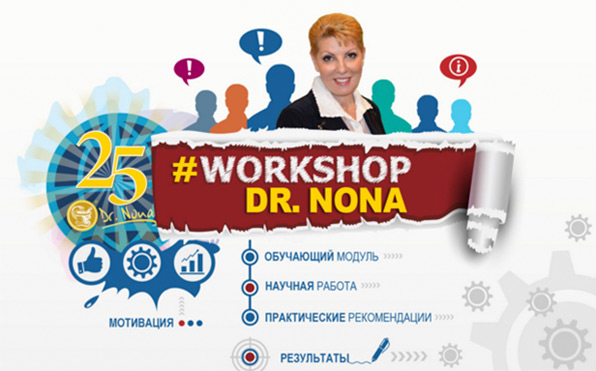 "WORKSHOP #3 Dr.Nona на тему: ""БАДи. Чи потрібні вони нам?"""