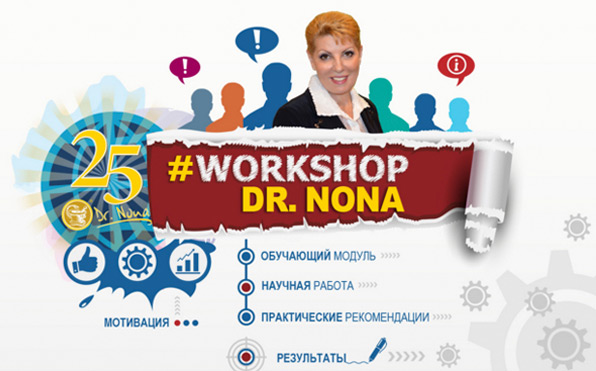 "WORKSHOP #4 Dr.Nona на тему: ""Здоровим бути модно!"""