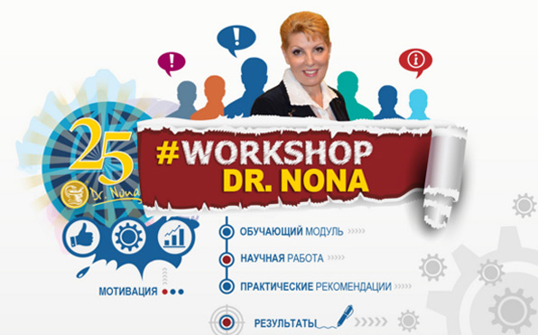 "WORKSHOP #8 Dr.Nona на тему: ""Жіночі таємнички"" 28.05.2019"