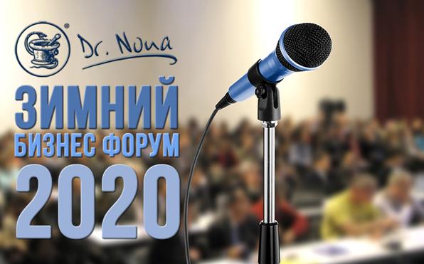 Зимовий Бізнес Форум 2020 для партнерів компанії Dr.Nona (анонс)