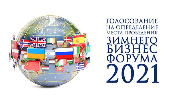Место проведения Зимнего бизнес форума 2021