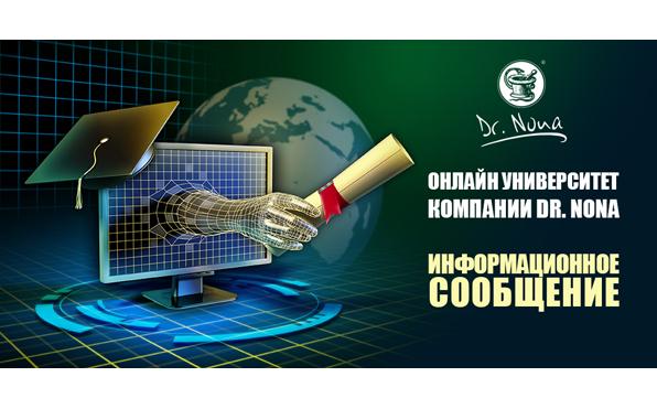 Онлайн университет компании Dr.Nona