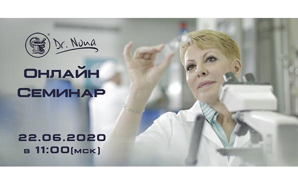 Онлайн семинар для медицинских работников
