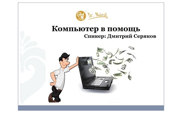 """Вебінар Дмитра Серякова """"Комп"""