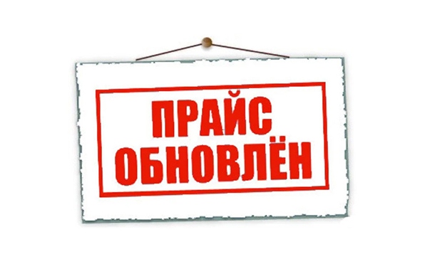 Актуалный прайс лист для Украины с 01.10.2021