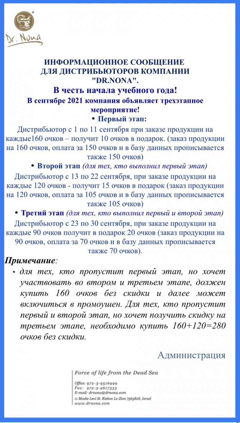 Промоушен на вересень від компанії Dr.Nona в Україні
