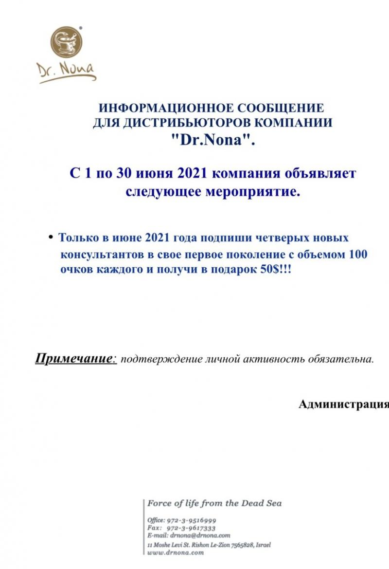 Промоушен на червень від компанії Dr.Nona в Україні