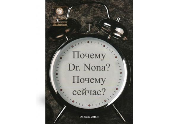 Чому Dr.Nona? Чому зараз?
