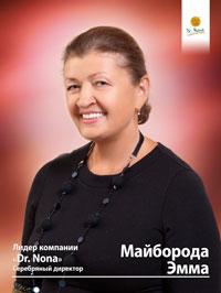 Майборода Эмма