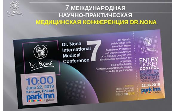Информация для желающих приехать на 7 медицинскую конференцию в Краков