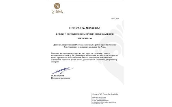 Нововведения в работе дистрибьюторов с 08.07.2019
