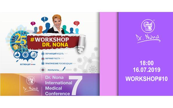 """WORKSHOP #10 Dr.Nona на тему: """"Итоги 7 международной медицинской конференции"""" 16.07.2019"""
