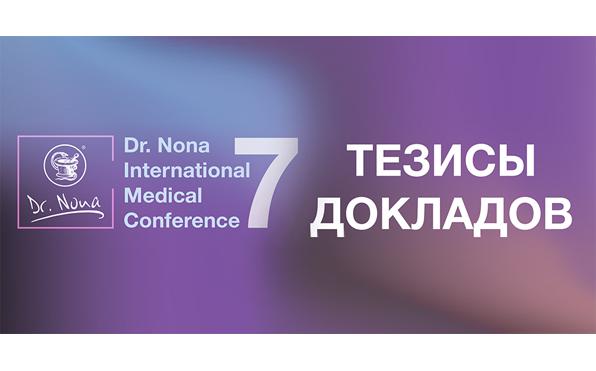 """Брошюра """"Тезисы 7 международной конференции компании Dr.Nona"""""""