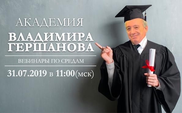 Первый вебинар  нового проекта компании Dr. Nona Академия Владимира Гершанова