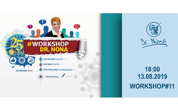 """WORKSHOP #11 Dr.Nona на тему: """"Полезные советы для здоровья"""" 13.08.2019"""
