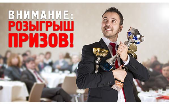 Праздничный розыгрыш призов в прямом эфире! 28.08.2019