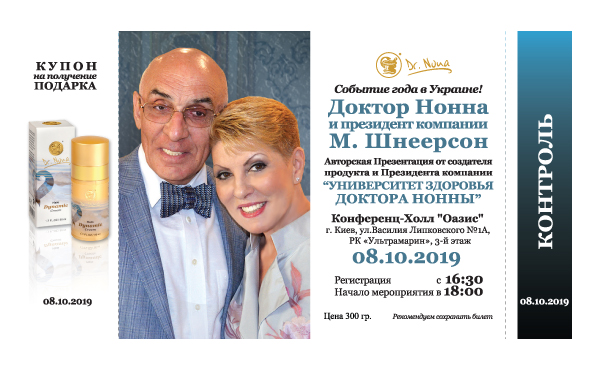 Авторская презентация Доктора Нонны и президента компании Михаила Шнеерсона в Киеве 08.10.2019
