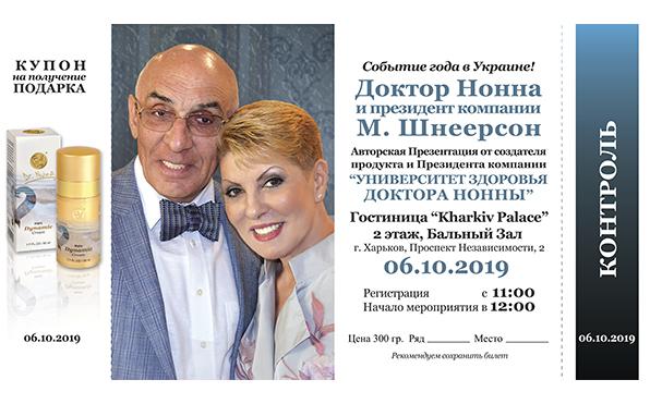 Авторская презентация Доктора Нонны и президента компании Михаила Шнеерсона в Харькове 06.10.2019