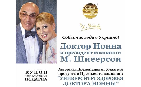 Авторская презентация Доктора Нонны и президента компании Михаила Шнеерсона в Днепре 05.10.2019