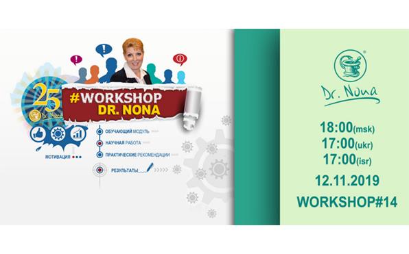 """WORKSHOP #14 Dr.Nona на тему: """"Эффективная женщина!"""" 12.11.2019"""