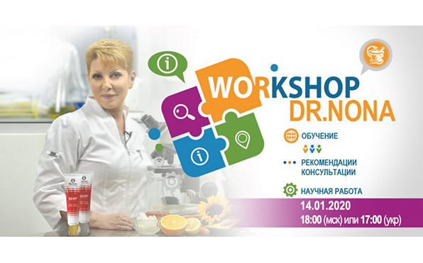 "WORKSHOP #16 Dr.Nona на тему: ""Профилактика онкозаболеваний"" 14.01.2020"