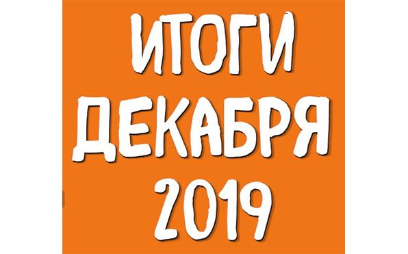 Итоги декабря 2019 года