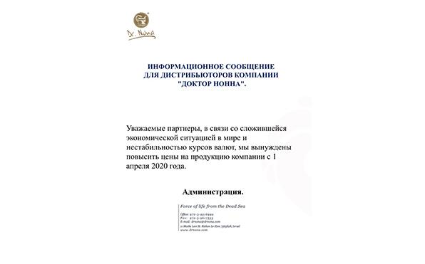 Изменение цены на продукцию компании с 1 апреля 2020 года