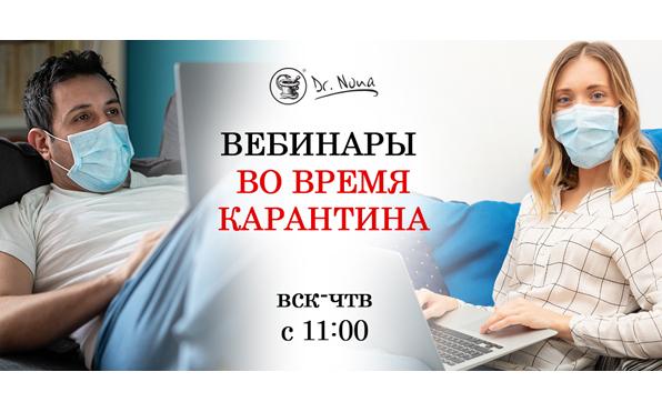 """Вебинар во время карантина"""