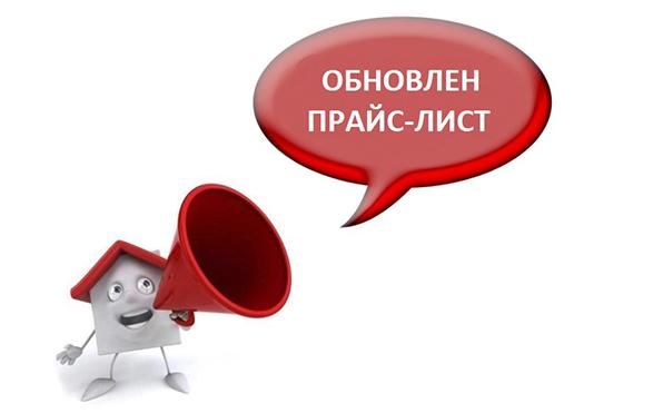 Изменение цены на продукцию компании с 1 апреля 2020 года в России