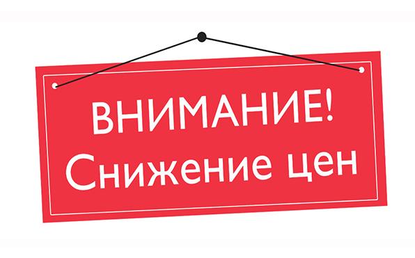 Изменение цены на продукцию компании с 1 июня 2020 года в России