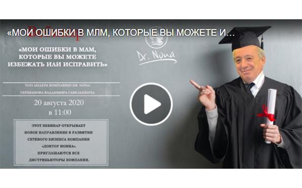 """Анонс вебинара В.С.Гершанова """"Мои ошибки в МЛМ, которые вы можете избежать или исправить"""" 20.08.2020"""