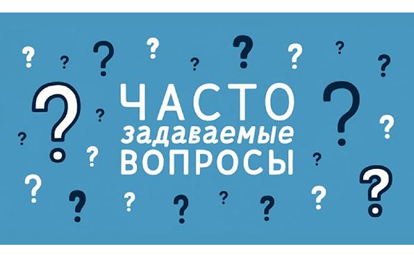 Самые актуальные вопросы (отчёт о встрече в Facebook 16.12.2020)