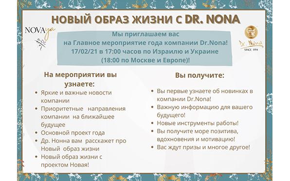 """Веб-семинар: """"Новый образ жизни с Dr.Nona!"""" 17.02.2021"""