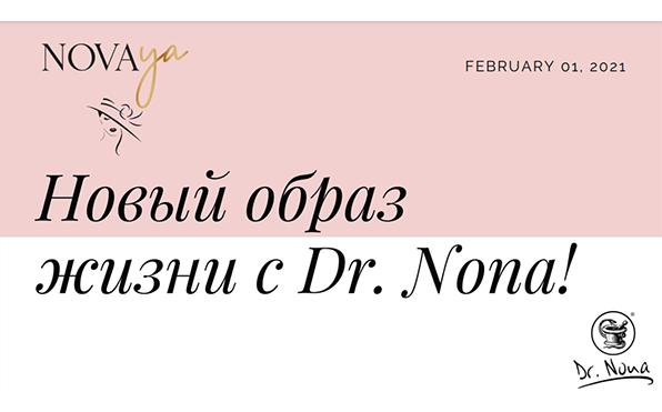 """Обновлённый маркетинг план поощрительной программы """"NovaYa"""""""