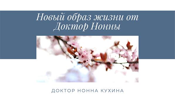 """Электронная книга """"Новый образ жизни от Доктор Нонны"""""""