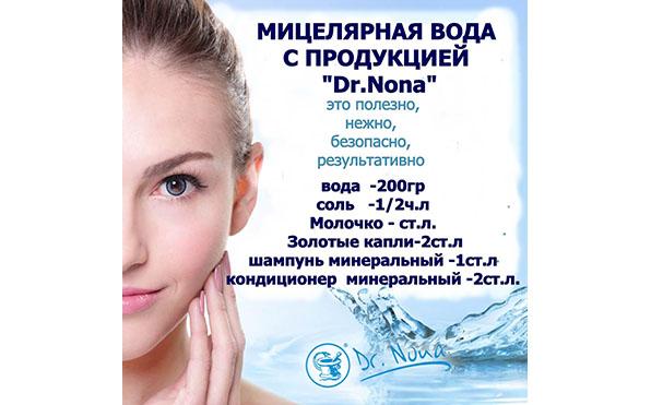 Мицеллярная вода с продукцией Dr.Nona