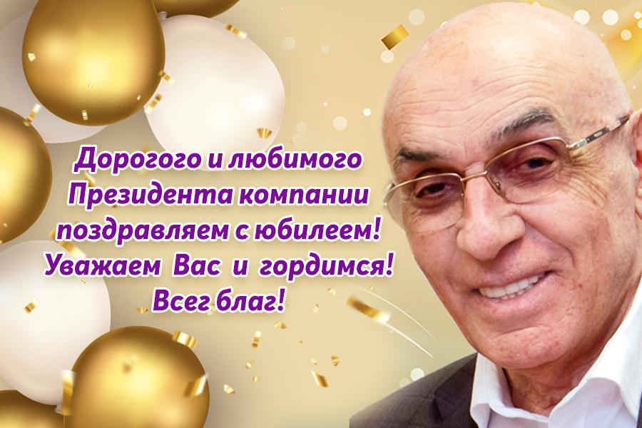 Поздравляем с днем рождения Президента!