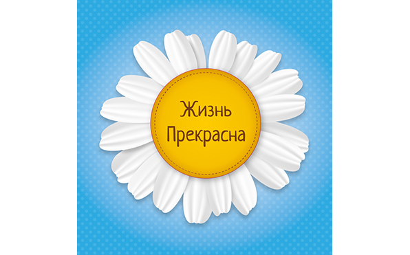 "Анонс вебинара: ""Жизнь прекрасна"" 06.07.2021"