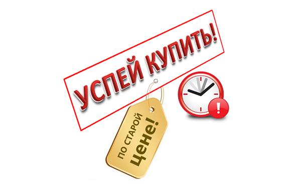 Корректировка цен на продукцию с 01.09.2021
